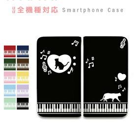 スマホケース 全機種対応 手帳型 携帯ケース ベルトなし マグネット 猫 音符 ピアノ ハート ト音記号 鍵盤 かわいい シンプル スマートフォン ケース iPhone11 Pro Max iPhone XS Max XR X iPhone8 7 Xperia XZ3 XZ2 XZ1 AQUOS sense R2 GALAXY S9 ARROWS BASIO3