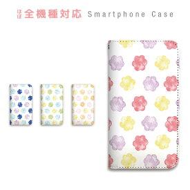 スマホケース 全機種対応 手帳型 携帯ケース ベルトなし マグネット かわいい パステル 水彩 スマートフォン ケース iPhone11 Pro Max iPhone XS Max XR X iPhone8 7 Xperia XZ3 XZ2 XZ1 AQUOS sense R2 GALAXY S9 ARROWS BASIO3