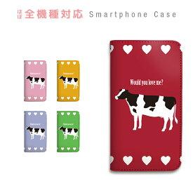 スマホケース 全機種対応 手帳型 携帯ケース ベルトなし マグネット 動物 牛 ハート スマートフォン ケース iPhone11 Pro Max iPhone XS Max XR X iPhone8 7 Xperia XZ3 XZ2 XZ1 AQUOS sense R2 GALAXY S9 ARROWS BASIO3