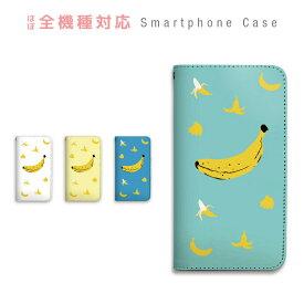 スマホケース 全機種対応 手帳型 携帯ケース ベルトなし マグネット 食べ物 バナナ ばなな ポップ かわいい ユニーク スマートフォン ケース iPhone11 Pro Max iPhone XS Max XR X iPhone8 7 Xperia XZ3 XZ2 XZ1 AQUOS sense R2 GALAXY S9 ARROWS BASIO3