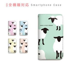 スマホケース 全機種対応 手帳型 携帯ケース ベルトなし マグネット 動物 羊 ひつじ パステル スマートフォン ケース iPhone11 Pro Max iPhone XS Max XR X iPhone8 7 Xperia XZ3 XZ2 XZ1 AQUOS sense R2 GALAXY S9 ARROWS BASIO3