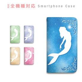 スマホケース 全機種対応 手帳型 携帯ケース ベルトなし マグネット 童話 人魚 姫 プリンセス 海 スマートフォン ケース iPhone11 Pro Max iPhone XS Max XR X iPhone8 7 Xperia XZ3 XZ2 XZ1 AQUOS sense R2 GALAXY S9 ARROWS BASIO3