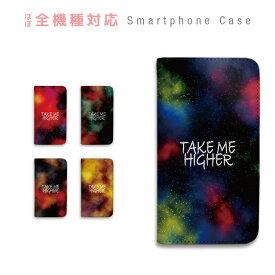 スマホケース 全機種対応 手帳型 携帯ケース ベルトなし マグネット 宇宙 ギャラクシー柄 スマートフォン ケース iPhone11 Pro Max iPhone XS Max XR X iPhone8 7 Xperia XZ3 XZ2 XZ1 AQUOS sense R2 GALAXY S9 ARROWS BASIO3