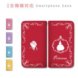 スマホケース 全機種対応 手帳型 携帯ケース ベルトなし マグネット プリンセス バラ ファンシー かわいい スマートフォン ケース iPhone11 Pro Max iPhone XS Max XR X iPhone8 7 Xperia XZ3 XZ2 XZ1 AQUOS sense R2 GALAXY S9 ARROWS BASIO3