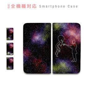 スマホケース 全機種対応 手帳型 携帯ケース ベルトなし マグネット ギャラクシー 宇宙人 ユニーク おもしろ 宇宙 スマートフォン ケース iPhone11 Pro Max iPhone XS Max XR X iPhone8 7 Xperia XZ3 XZ2 XZ1 AQUOS sense R2 GALAXY S9 ARROWS BASIO3