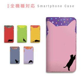 スマホケース 全機種対応 手帳型 携帯ケース ベルトなし マグネットなし 動物 猫 バイカラー スマートフォン ケース iPhone12 mini Pro Max SE 11 Pro XS XR X 8 7 Xperia XZ3 XZ2 XZ1 AQUOS sense R2 GALAXY S9 ARROWS BASIO3 [INB]