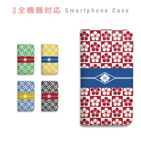 スマホケース 全機種対応 手帳型 携帯ケース ベルトなし マグネット 着物 浴衣 帯 和柄 ユニーク スマートフォン ケース iPhone11 Pro Max iPhone XS Max XR X iPhone8 7 Xperia XZ3 XZ2 XZ1 AQUOS sense R2 GALAXY S9 ARROWS BASIO3