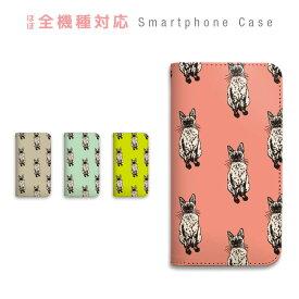 スマホケース 全機種対応 手帳型 携帯ケース ベルトなし マグネット 猫 ねこ ネコ ボタニカル パステル スマートフォン ケース iPhone11 Pro Max iPhone XS Max XR X iPhone8 7 Xperia XZ3 XZ2 XZ1 AQUOS sense R2 GALAXY S9 ARROWS BASIO3
