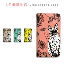 スマホケース 全機種対応 手帳型 携帯ケース ベルトなし マグネット 猫 ねこ ネコ ボタニカル パステル 花 はな スマートフォン ケース iPhone11 Pro Max iPhone XS Max XR X iPhone8 7 Xperia XZ3 XZ2 XZ1 AQUOS sense R2 GALAXY S9 ARROWS BASIO3