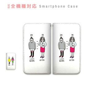 スマホケース 全機種対応 手帳型 携帯ケース ベルトなし マグネット おもしろ ユニーク コスメ かわいい 個性的 女性 おしゃれ スマートフォン ケース iPhone12 mini Pro Max SE 11 Pro XS XR X 8 7 Xperia XZ3 XZ2 XZ1 AQUOS sense R2 GALAXY S9 ARROWS BASIO3