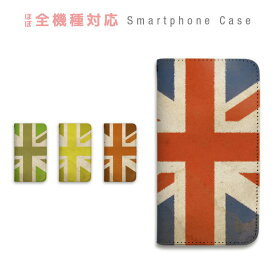 スマホケース 全機種対応 手帳型 携帯ケース ベルトなし マグネット ユニオンジャック ヴィンテージ カラフル かわいい 英国風 スマートフォン ケース iPhone11 Pro Max iPhone XS Max XR X iPhone8 7 Xperia XZ3 XZ2 XZ1 AQUOS sense R2 GALAXY S9 ARROWS BASIO3