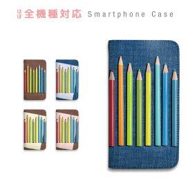 スマホケース 全機種対応 手帳型 携帯ケース ベルトなし マグネット 色鉛筆 カラフル ジーンズ ファブリック フェイク ユニーク スマートフォン ケース iPhone11 Pro Max iPhone XS Max XR X iPhone8 7 Xperia XZ3 XZ2 XZ1 AQUOS sense R2 GALAXY S9 ARROWS BASIO3