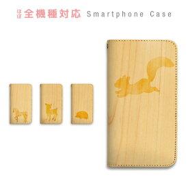 スマホケース 全機種対応 手帳型 携帯ケース ベルトなし マグネット 木目 アニマル 動物 鹿 リス イノシシ 馬 スマートフォン ケース 手帳型ケース iPhone XS Max XR X iPhone8 7 Xperia XZ3 XZ2 XZ1 AQUOS sense R2 GALAXY S9 ARROWS BASIO3