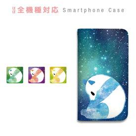 スマホケース 全機種対応 手帳型 携帯ケース ベルトなし マグネット 動物 パンダ 宇宙 スマートフォン ケース iPhone11 Pro Max iPhone XS Max XR X iPhone8 7 Xperia XZ3 XZ2 XZ1 AQUOS sense R2 GALAXY S9 ARROWS BASIO3