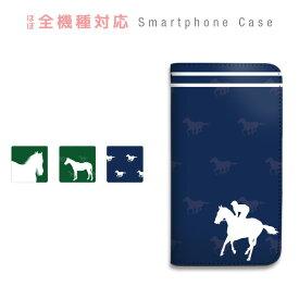 スマホケース 全機種対応 手帳型 携帯ケース ベルトなし マグネット 動物 競走馬 競馬 イギリス スマートフォン ケース iPhone11 Pro Max iPhone XS Max XR X iPhone8 7 Xperia XZ3 XZ2 XZ1 AQUOS sense R2 GALAXY S9 ARROWS BASIO3