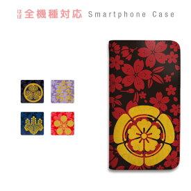 スマホケース 全機種対応 手帳型 携帯ケース ベルトなし マグネット 戦国武将 家紋 スマートフォン ケース iPhone11 Pro Max iPhone XS Max XR X iPhone8 7 Xperia XZ3 XZ2 XZ1 AQUOS sense R2 GALAXY S9 ARROWS BASIO3
