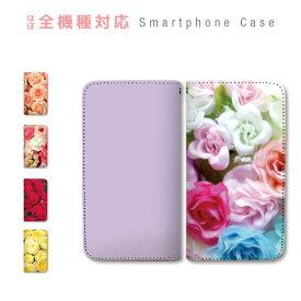 スマホケース 全機種対応 手帳型 携帯ケース ベルトなし マグネット 花 写真 バイカラー 薔薇 バラ スマートフォン ケース iPhone11 Pro Max iPhone XS Max XR X iPhone8 7 Xperia XZ3 XZ2 XZ1 AQUOS sense R2 GALAXY S9 ARROWS BASIO3