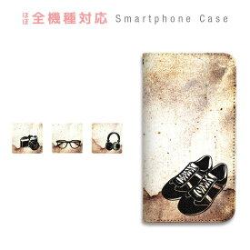 スマホケース 全機種対応 手帳型 携帯ケース ベルトなし マグネット ヴィンテージ スニーカー ヘッドフォン メガネ カメラ スマートフォン ケース iPhone11 Pro Max iPhone XS Max XR X iPhone8 7 Xperia XZ3 XZ2 XZ1 AQUOS sense R2 GALAXY S9 ARROWS BASIO3