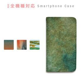 スマホケース 全機種対応 手帳型 携帯ケース ベルトなし マグネットなし 和紙 紙 水彩 和風 スマートフォン ケース iPhone12 mini Pro Max SE 11 Pro XS XR X 8 7 Xperia XZ3 XZ2 XZ1 AQUOS sense R2 GALAXY S9 ARROWS BASIO3 [INB]