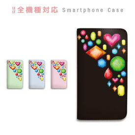 スマホケース 全機種対応 手帳型 携帯ケース ベルトなし マグネット 宝石 ジュエリー カラフル パステル スマートフォン ケース iPhone11 Pro Max iPhone XS Max XR X iPhone8 7 Xperia XZ3 XZ2 XZ1 AQUOS sense R2 GALAXY S9 ARROWS BASIO3