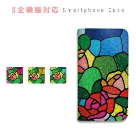 スマホケース 全機種対応 手帳型 携帯ケース ベルトなし マグネット ステンド グラス 花 ガラス タイル かわいい シック 大人 スマートフォン ケース iPhone11 Pro Max iPhone XS Max XR X iPhone8 7 Xperia XZ3 XZ2 XZ1 AQUOS sense R2 GALAXY S9 ARROWS BASIO3