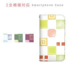 スマホケース 全機種対応 手帳型 携帯ケース ベルトなし マグネット 和柄 格子 チェック 水彩 判子 はんこ スタンプ かわいい シンプル スマートフォン ケース iPhone11 Pro Max iPhone XS Max XR X iPhone8 7 Xperia XZ3 XZ2 XZ1 AQUOS sense R2 GALAXY S9 ARROWS BASIO3