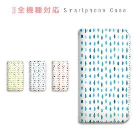 スマホケース 全機種対応 手帳型 携帯ケース ベルトなし マグネット 雫 しずく カラフル かわいい シンプル スマートフォン ケース iPhone11 Pro Max iPhone XS Max XR X iPhone8 7 Xperia XZ3 XZ2 XZ1 AQUOS sense R2 GALAXY S9 ARROWS BASIO3