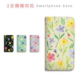 スマホケース 全機種対応 手帳型 携帯ケース ベルトなし マグネット 花柄 ボタニカル 水彩画 カラフル スマートフォン ケース iPhone11 Pro Max iPhone XS Max XR X iPhone8 7 Xperia XZ3 XZ2 XZ1 AQUOS sense R2 GALAXY S9 ARROWS BASIO3