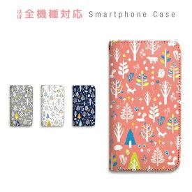 スマホケース 全機種対応 手帳型 携帯ケース ベルトなし マグネット 北欧風 ノルディック 動物 森 ふくろう どんぐり スマートフォン ケース iPhone11 Pro Max iPhone XS Max XR X iPhone8 7 Xperia XZ3 XZ2 XZ1 AQUOS sense R2 GALAXY S9 ARROWS BASIO3