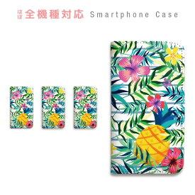 スマホケース 全機種対応 手帳型 携帯ケース ベルトなし マグネット 南国風 夏 ハイビスカス パイナップル トロピカル スマートフォン ケース iPhone11 Pro Max iPhone XS Max XR X iPhone8 7 Xperia XZ3 XZ2 XZ1 AQUOS sense R2 GALAXY S9 ARROWS BASIO3