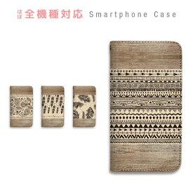 スマホケース 全機種対応 手帳型 携帯ケース ベルトなし マグネット ネイティブ トライバル リーフ フェザー ペイズリー ウッド スマートフォン ケース iPhone11 Pro Max iPhone XS Max XR X iPhone8 7 Xperia XZ3 XZ2 XZ1 AQUOS sense R2 GALAXY S9 ARROWS BASIO3
