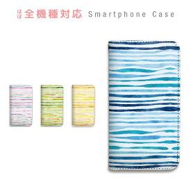 スマホケース 全機種対応 手帳型 携帯ケース ベルトなし マグネット ボーダー マリン ウェーブ グラデーション 水彩 スマートフォン ケース iPhone11 Pro Max iPhone XS Max XR X iPhone8 7 Xperia XZ3 XZ2 XZ1 AQUOS sense R2 GALAXY S9 ARROWS BASIO3