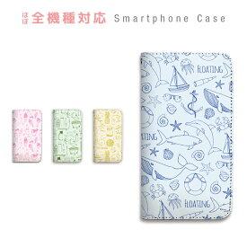 スマホケース 全機種対応 手帳型 携帯ケース ベルトなし マグネット マリン キャンプ パイナップル いるか アイスクリーム ポップ スマートフォン ケース iPhone12 mini Pro iPhoneSE 11 Pro XS XR X 8 7 Xperia XZ3 XZ2 XZ1 AQUOS sense R2 GALAXY S9 ARROWS BASIO3