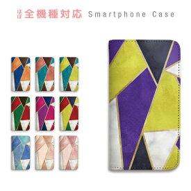 スマホケース 全機種対応 手帳型 携帯ケース ベルトなし マグネット 幾何学 タイル 大理石 マーブル 水彩 シャドーパレット コスメ スマートフォン ケース iPhone11 Pro Max iPhone XS Max XR X iPhone8 7 Xperia XZ3 XZ2 XZ1 AQUOS sense R2 GALAXY S9 ARROWS BASIO3