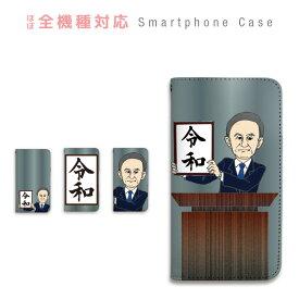 スマホケース 全機種対応 手帳型 携帯ケース ベルトなし マグネット 新元号 令和 れいわ スマートフォン ケース iPhone11 Pro Max iPhone XS Max XR X iPhone8 7 Xperia XZ3 XZ2 XZ1 AQUOS sense R2 GALAXY S9 ARROWS BASIO3
