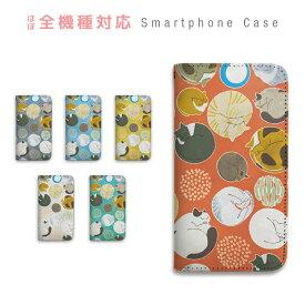 スマホケース 全機種対応 手帳型 携帯ケース ベルトなし マグネット 猫 寝る ドット 水玉 丸 水彩 かわいい スマートフォン ケース iPhone11 Pro Max iPhone XS Max XR X iPhone8 7 Xperia XZ3 XZ2 XZ1 AQUOS sense R2 GALAXY S9 ARROWS BASIO3