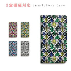 スマホケース 全機種対応 手帳型 携帯ケース ベルトなし マグネット 羽根 孔雀 ラメ風 アフリカン ネイティブ テキスタイル クール スマートフォン ケース iPhone11 Pro Max iPhone XS Max XR X iPhone8 7 Xperia XZ3 XZ2 XZ1 AQUOS sense R2 GALAXY S9 ARROWS BASIO3
