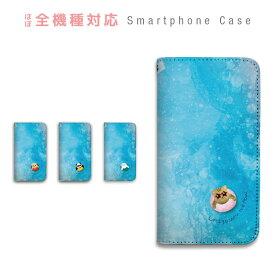 スマホケース 全機種対応 手帳型 携帯ケース ベルトなし マグネット 猫 犬 パンダ あざらし 海 夏 マリン ビーチ 水彩 かわいい スマートフォン ケース iPhone11 Pro Max iPhone XS Max XR X iPhone8 7 Xperia XZ3 XZ2 XZ1 AQUOS sense R2 GALAXY S9 ARROWS BASIO3