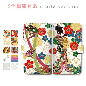 スマホケース 全機種対応 手帳型 携帯ケース 和柄 花魁 着物 桜 さくら 菊 キク 扇子 かわいい シック カラフル スマートフォン ケース 手帳型ケース iPhone11 Pro Max iPhone XS Max XR X iPhone8 7 Xperia XZ3 XZ2 XZ1 XZ Z5 AQUOS sense R2 GALAXY S9 ARROWS BASIO3