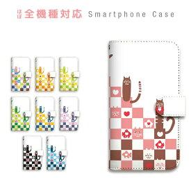 スマホケース 全機種対応 手帳型 携帯ケース 和柄 猫 ハート 市松模様 スマートフォン ケース 手帳型ケース iPhone11 Pro Max iPhone XS Max XR X iPhone8 7 Xperia XZ3 XZ2 XZ1 XZ Z5 AQUOS sense R2 GALAXY S9 ARROWS BASIO3