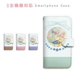 スマホケース全機種対応手帳型携帯ケース人魚海貝リボンスマートフォンケース手帳型ケースiphoneXSMaxiphoneXRiphoneXiphone8iphone7xperiaXZ1XZ2XZZ5Z4Z3Galaxyaquosarrows