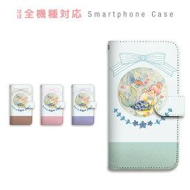 スマホケース 全機種対応 手帳型 携帯ケース 人魚 海 貝 リボン スマートフォン ケース 手帳型ケース iPhone XS Max XR X iPhone8 7 Xperia XZ3 XZ2 XZ1 XZ Z5 AQUOS sense R2 GALAXY S9 ARROWS BASIO3