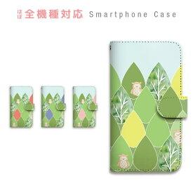 スマホケース 全機種対応 手帳型 携帯ケース 森 フクロウ スマートフォン ケース 手帳型ケース iPhone11 Pro Max iPhone XS Max XR X iPhone8 7 Xperia XZ3 XZ2 XZ1 XZ Z5 AQUOS sense R2 GALAXY S9 ARROWS BASIO3