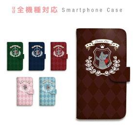 スマホケース 全機種対応 手帳型 携帯ケース 猫 チェック柄 スマートフォン ケース 手帳型ケース iPhone XS Max XR X iPhone8 7 Xperia XZ3 XZ2 XZ1 XZ Z5 AQUOS sense R2 GALAXY S9 ARROWS BASIO3