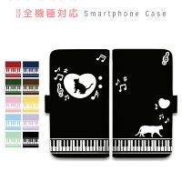 スマホケース全機種対応手帳型携帯ケース猫音符ピアノハートト音記号鍵盤かわいいシンプルスマートフォンケース手帳型ケースiphoneXSMaxiphoneXRiphoneXiphone8iphone7xperiaXZ1XZ2XZZ5Z4Z3Galaxyaquosarrows