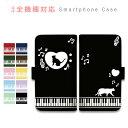 スマホケース 全機種対応 手帳型 携帯ケース 猫 音符 ピアノ ハート ト音記号 鍵盤 かわいい シンプル スマートフォン…