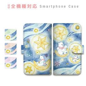 スマホケース 全機種対応 手帳型 携帯ケース しろくま ペンギン 夜空 スマートフォン ケース 手帳型ケース iPhone XS Max XR X iPhone8 7 Xperia XZ3 XZ2 XZ1 XZ Z5 AQUOS sense R2 GALAXY S9 ARROWS BASIO3
