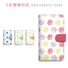 スマホケース 全機種対応 手帳型 携帯ケース かわいい パステル 水彩 スマートフォン ケース 手帳型ケース iPhone XS Max XR X iPhone8 7 Xperia XZ3 XZ2 XZ1 XZ Z5 AQUOS sense R2 GALAXY S9 ARROWS BASIO3