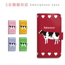 スマホケース 全機種対応 手帳型 携帯ケース 動物 牛 ハート スマートフォン ケース 手帳型ケース iPhone XS Max XR X iPhone8 7 Xperia XZ3 XZ2 XZ1 XZ Z5 AQUOS sense R2 GALAXY S9 ARROWS BASIO3