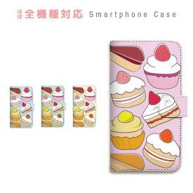 スマホケース 全機種対応 手帳型 携帯ケース 食べ物 スイーツ ケーキ イチゴ 苺 ポップ スマートフォン ケース 手帳型ケース iPhone11 Pro Max iPhone XS Max XR X iPhone8 7 Xperia XZ3 XZ2 XZ1 XZ Z5 AQUOS sense R2 GALAXY S9 ARROWS BASIO3